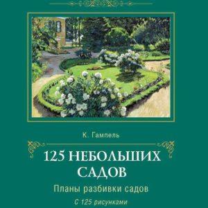 125 небольших садов