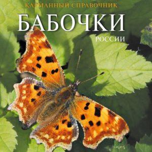 Бабочки России. Карманный справочник