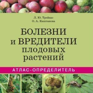 Болезни и вредители плодовых растений: Атлас-определитель