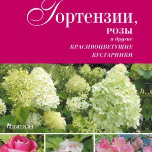 Гортензии, розы и другие красивоцветущие кустарники