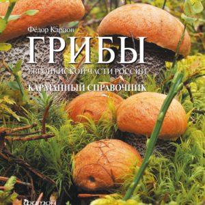 Грибы европейской части России: Карманный справочник