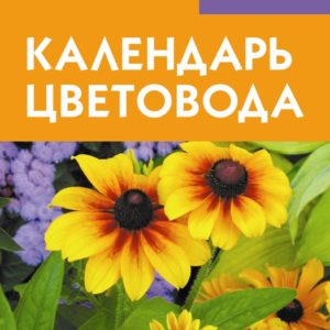 Календарь цветовода
