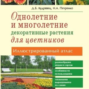 Однолетние и многолетние декоративные растения для цветников: Атлас иллюстрированный
