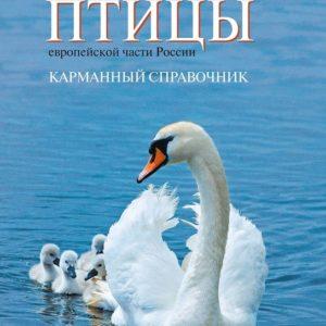 Птицы европейской части России. Карманный справочник