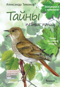Тайны певчих птиц