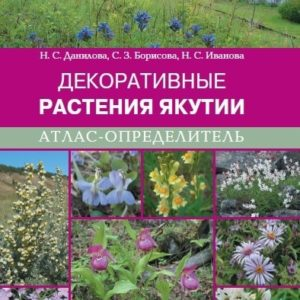 Декоративные растения Якутии: Атлас-определитель