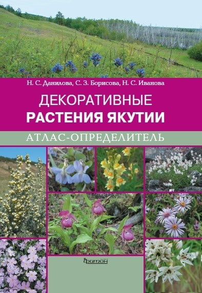 Якутия-min