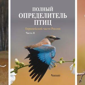 Полный определитель всех видов птиц европейской части России. (комплект из 3 частей)