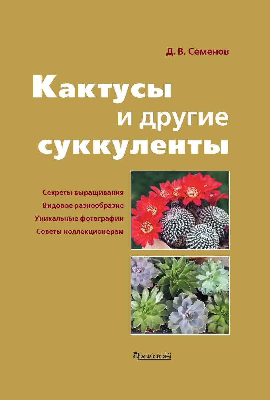 кактусы и другие суккуленты