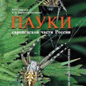 Пауки европейской части России: Карманный справочник