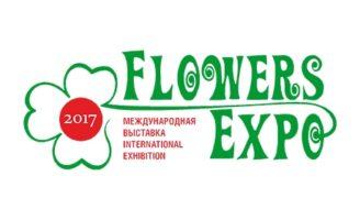 выставка «ЦветыЭкспо – 2017/FlowersExpo»