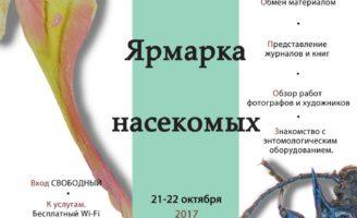 10-я Международная Выставка-Ярмарка насекомых