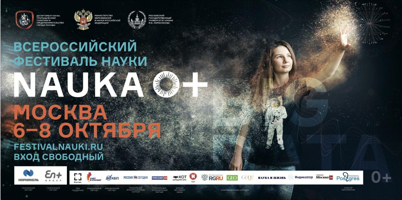Всероссийский фестиваль науки