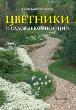 Цветники и садовые композиции: Идеи, принципы, примеры