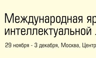19 Международная ярмарка интеллектуальной литературы Non/fictio№