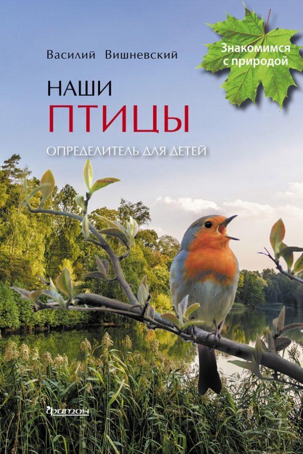 Наши птицы-min
