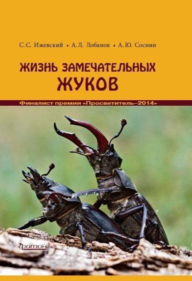 Жизнь замечательных жуков-min