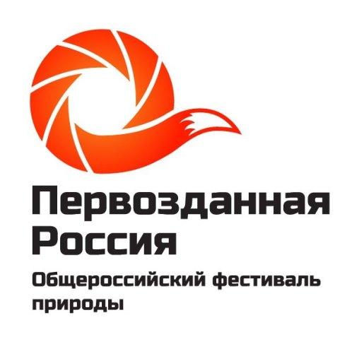 V Общероссийский фестиваль природы «Первозданная Россия»