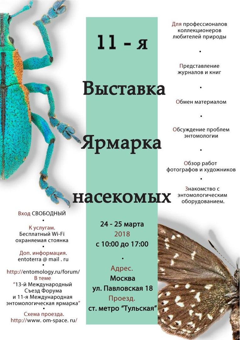 11-я Выставка-Ярмарка насекомых