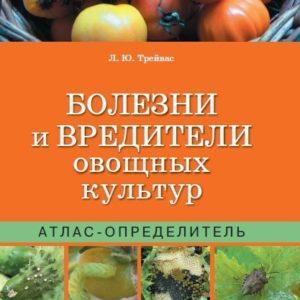 Болезни и вредители овощных культур: Атлас-определитель