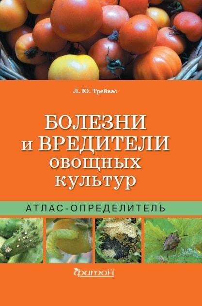 Болезни и вредители овощных