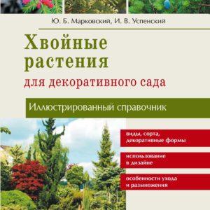 Хвойные растения для декоративного сада: Иллюстрированный справочник