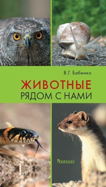 Животные рядом с нами