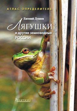 Лягушки и другие земноводные России: Атлас-определитель