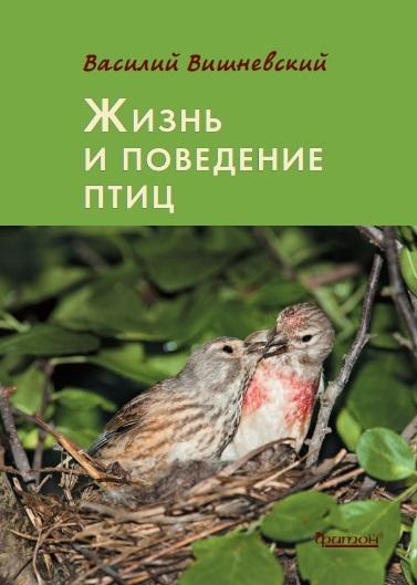 Жизнь и поведение птиц 2 изд.