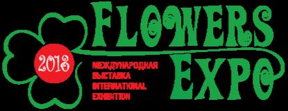 выставка «ЦветыЭкспо – 2018/FlowersExpo»