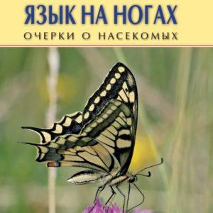 Язык на ногах. Очерки о насекомых