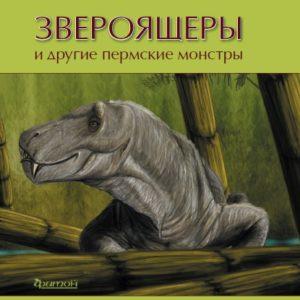 Звероящеры и другие пермские монстры