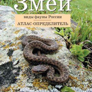 Змеи. Виды фауны России: Атлас-определитель