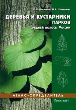Деревья и кустарники парков средней полосы России:  Атлас-определитель