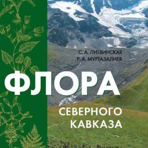 Флора Северного Кавказа: Атлас-определитель