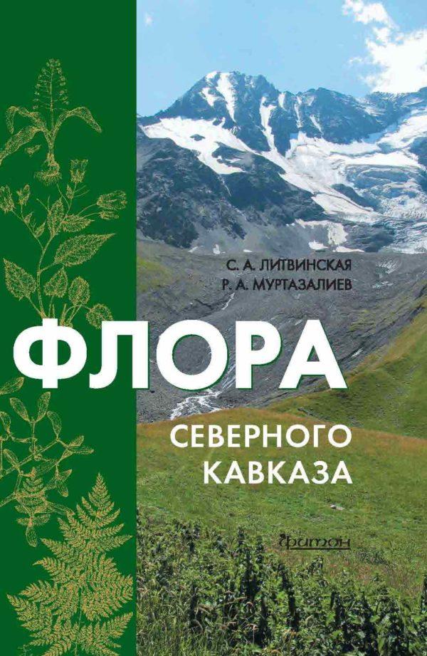 флора Кавказа