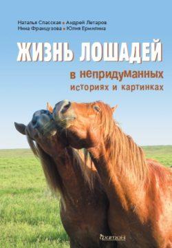 Жизнь лошадей в непридуманных историях и картинках