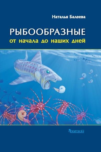 Рыбообразные