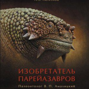 Изобретатель парейазавров. Палеонтолог В.П. Амалицкий и его галерея