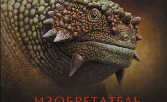 Отрывок из книги «Изобретатель парейазавров. Палеонтолог В.П. Амалицкий и его галерея»