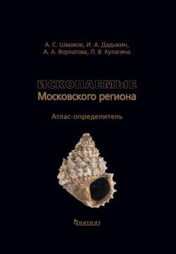 Ископаемые Московского региона: Атлас-определитель