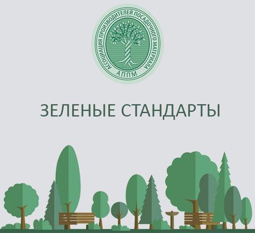 зеленые стандарты
