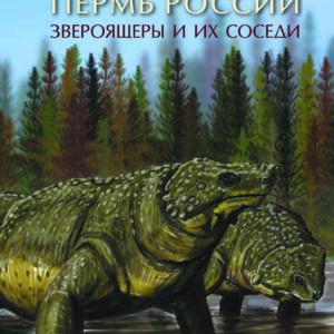 Пермь России: Звероящеры и их соседи