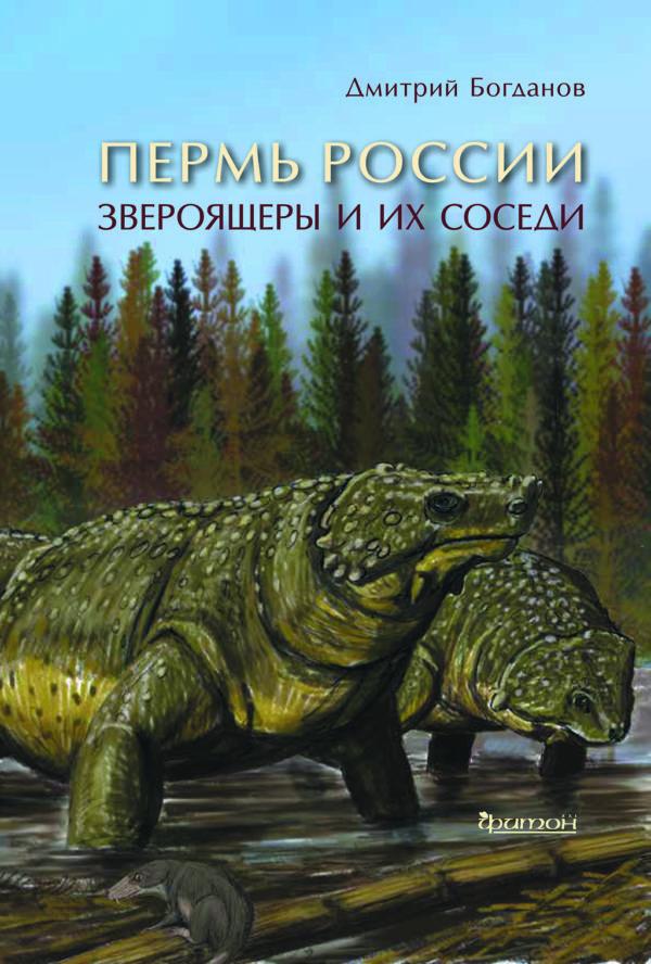 Богданов_Пермь России