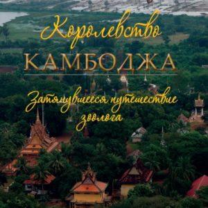 Королевство Камбоджа. Затянувшееся путешествие зоолога
