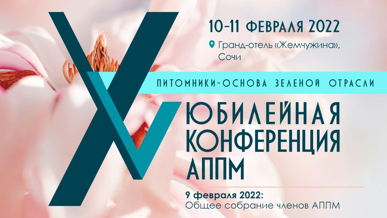 XV конференция АППМ